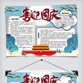 手绘中国风喜迎国庆学生校园小报手抄报电子模板
