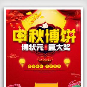 创意中秋国庆中秋博饼活动宣传海报.psd