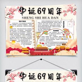 可爱卡通中国风华诞69周年国庆小报手抄报模板