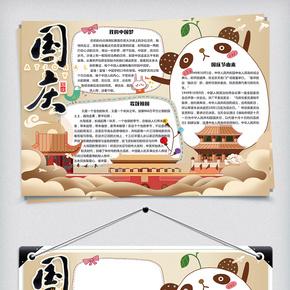 卡通复古国庆节校园学生小报手抄报电子模板