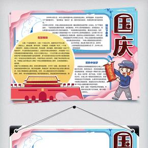 多彩卡通欢度国庆校园节日小报手抄报模板
