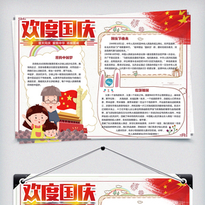 简约卡通欢度国庆节校园小报手抄报模板