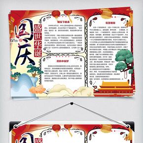 红色卡通中国风盛世华诞国庆小报手抄报模板