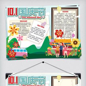 卡通可爱十一国庆节小报手抄报电子模板