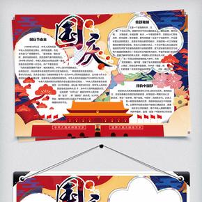 复古卡通十一国旗佳节校园学生小报手抄报电子模板