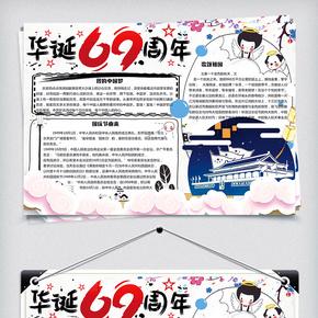 可爱卡通国庆华诞69周年学生小报手抄报电子模板