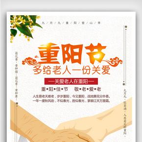九九重阳节活动关爱老人海报