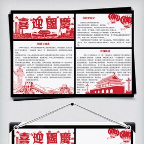 简约剪纸风喜迎国庆学生校园小报手抄报电子模板