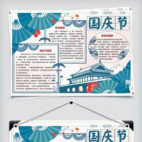 复古剪纸风国庆节学生校园小报手抄报电子模板