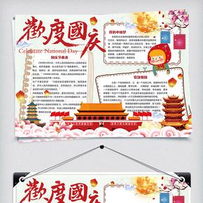 卡通中国风欢度国庆十一小报手抄报电子模板