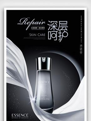 黑色大气美容化妆品海报