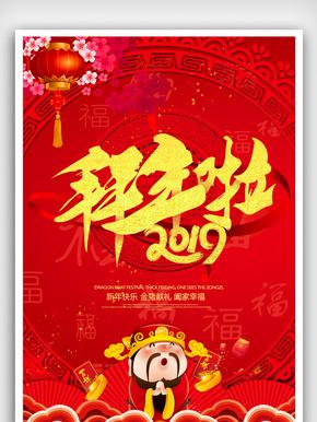 大气红色2019年猪年宣传海报