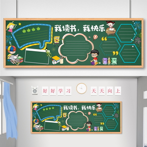 学校黑板报读书文化宣传校园读书文化墙