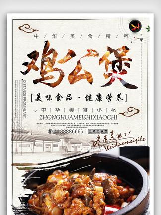 简约<i>鸡</i>公<i>煲</i>美食宣传海报