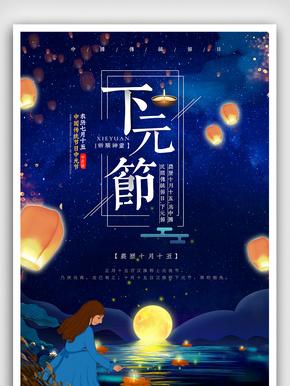 稳重淡雅下元节节日海报