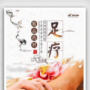 2018年足疗宣传海报免费模板