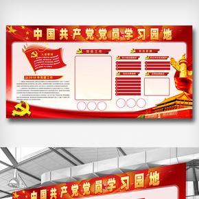 红色大气党建党员知识学习园地宣传栏