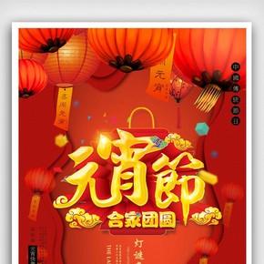 红色喜庆元宵佳节海报设计