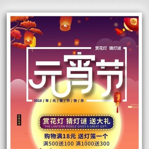 传统喜庆元宵节海报
