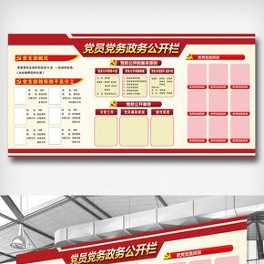 共产党党员党务宣传栏公开栏展板