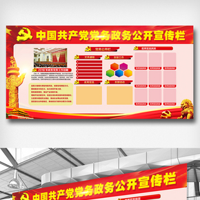 党务政务党员宣传栏公开栏设计