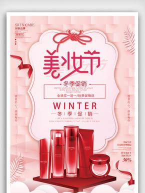 大气创意冬季美妆海报