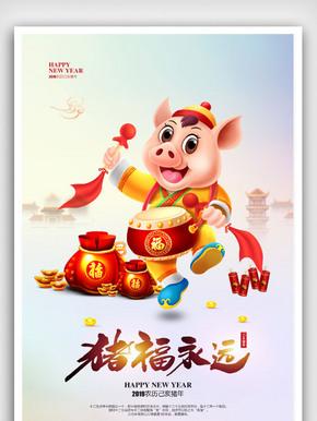 简约唯美2019年猪年海报