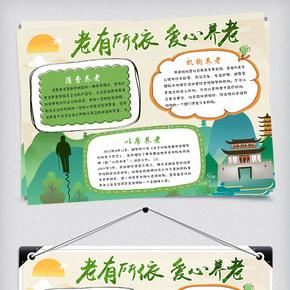 绿色中国风老有所依爱心养老公益小报手抄报