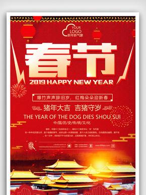 红色春节喜庆海报