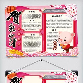 卡通简约贺新年猪年小报手抄报电子模板