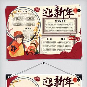 卡通剪纸风迎新年学生春节小报手抄报电子模板