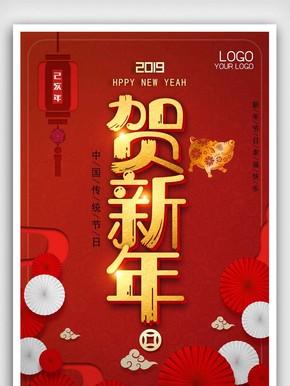 红色大气贺新年团圆节日海报设计