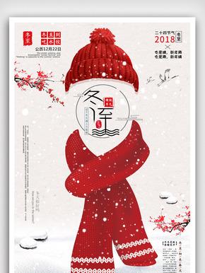 中国风创意24时节之冬至海报.psd