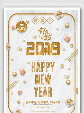 免费2019年猪年新年元旦海报设计模板
