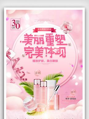 大气创意化妆品海报.psd