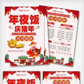 年夜饭宣传单彩页模板设计