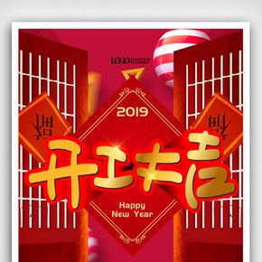 2019年红色简洁高端开门红海报