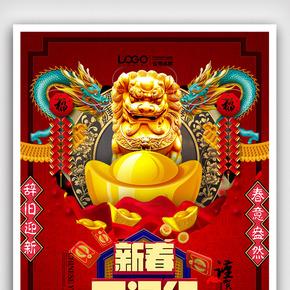 2019年红色中国风简洁开门红海报