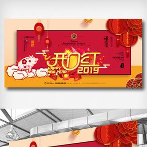 2019年红色简洁插画开门红展板