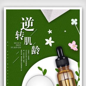 2019清新绿色风护肤品海报