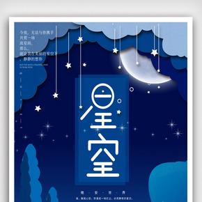 剪纸风唯美浪漫蓝色星空月亮文艺海报模版.psd