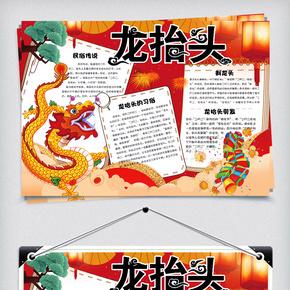 卡通喜庆中国风二月二龙抬头学生新年小报手抄报电子模板
