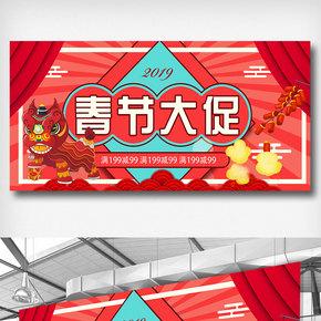春节大促活动展板