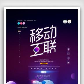 2019年黑色简洁高端移动互联海报