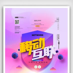 2019年紫色高端大气移动互联海报