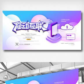 2019年蓝色简洁2.5D移动互联展板
