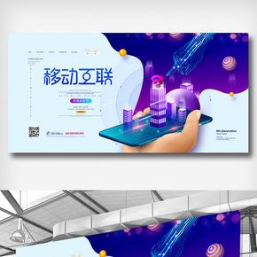 2019年紫色高端2.5D移动互联展板