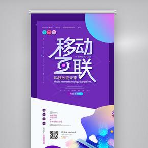 2019年紫色简洁高端移动互联展架