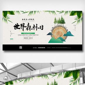 2019年绿色简洁插画世界森林日展板
