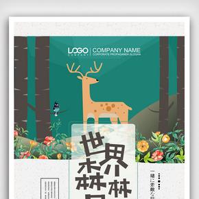 2019年绿色插画卡通世界森林日海报